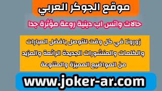 حالات واتس اب دينية روعة مؤثرة جدا 2021 - الجوكر العربي