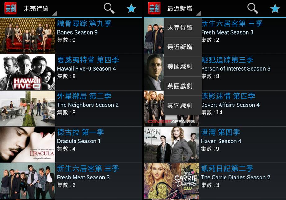 Android APP:網路美劇 APK 下載,最新美國連續劇、熱門美國電視劇線上看