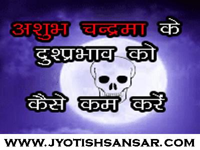 ashubh chandrama ke upay janiye hindi jyotish me