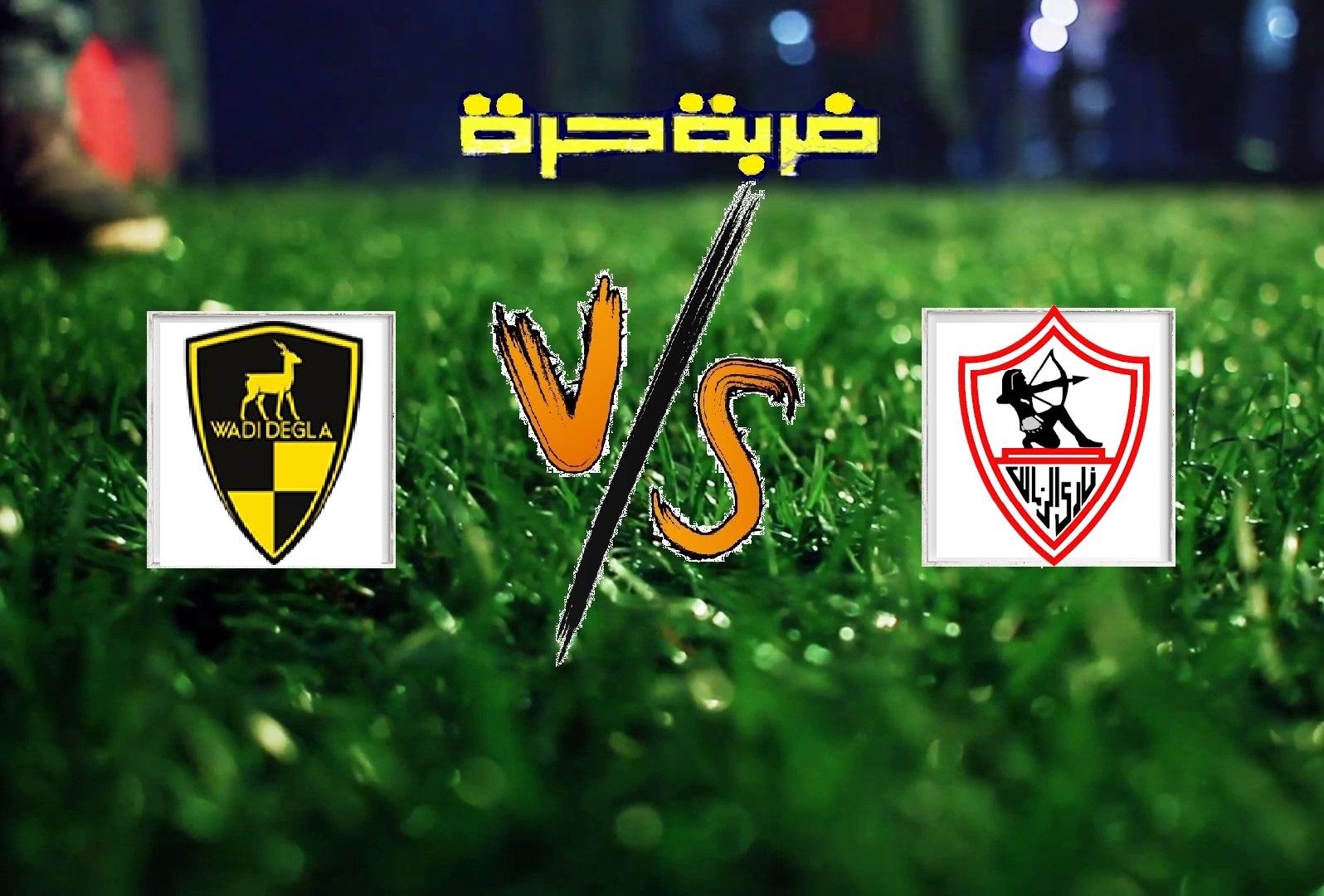 الزمالك يفوز على وادي دجلة بهدفين مقابل هدف في الجولة الـ29 من بطولة الدوري المصري
