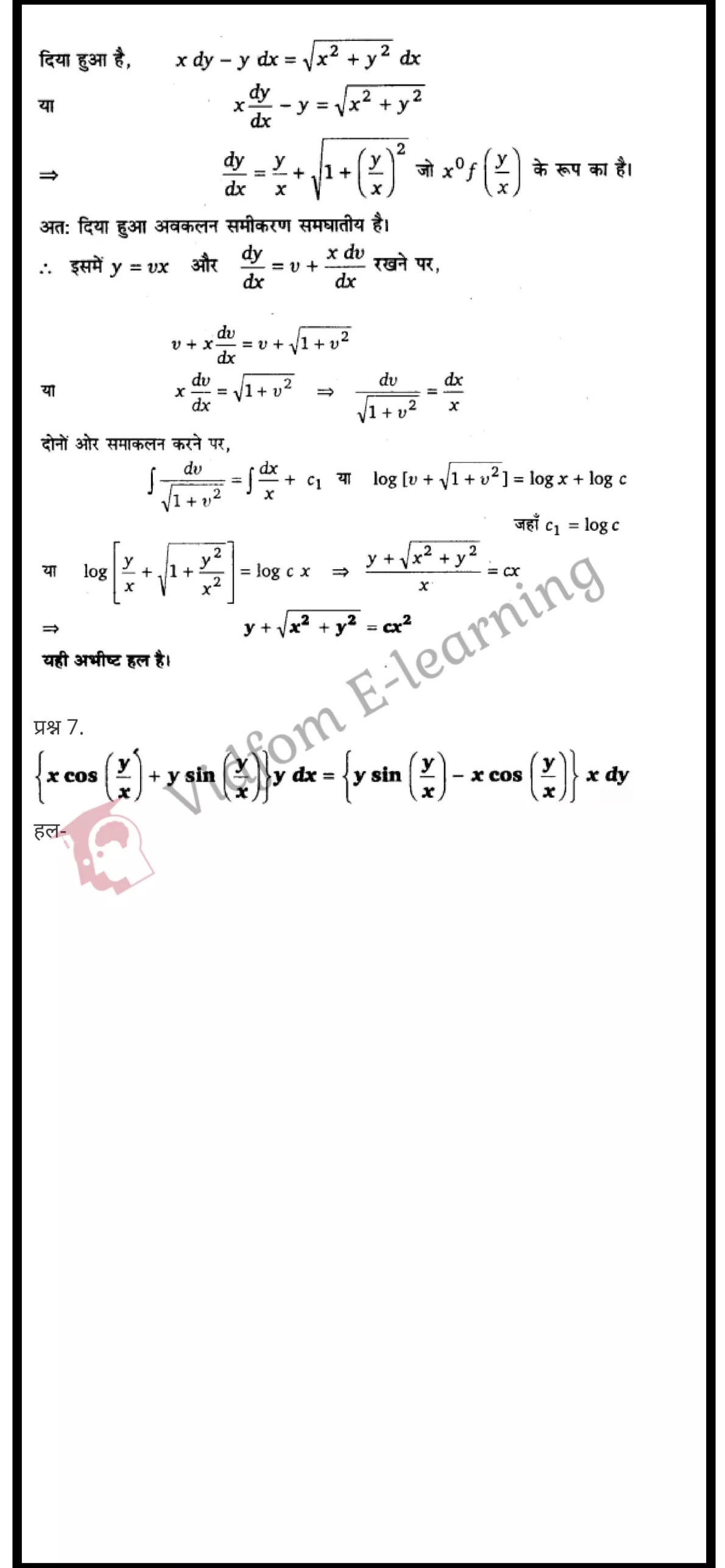 class 12 maths chapter 9 light hindi medium 25