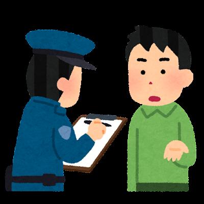 職務質問のイラスト(冷静)