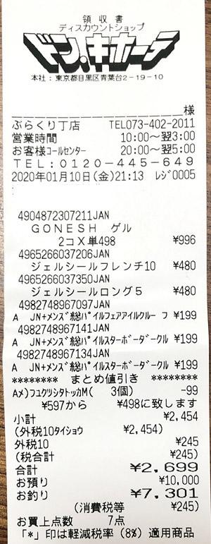 ドン・キホーテ ぶらくり丁店 2020/1/10 のレシート