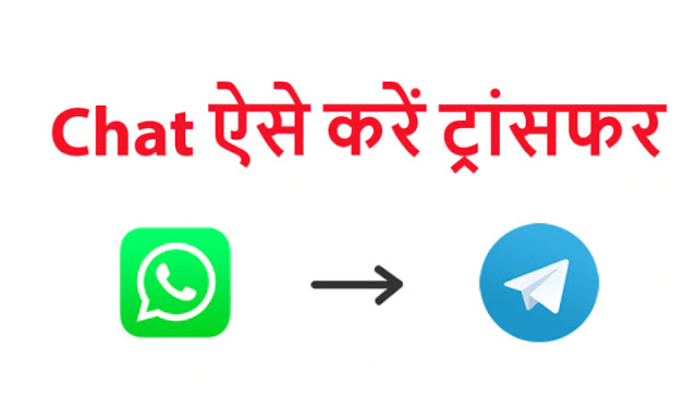 टेलिग्राम का नया फीचर, यूजर्स अपने व्हाट्सऐप चैट्स कर सकेंगे ट्रांसफर