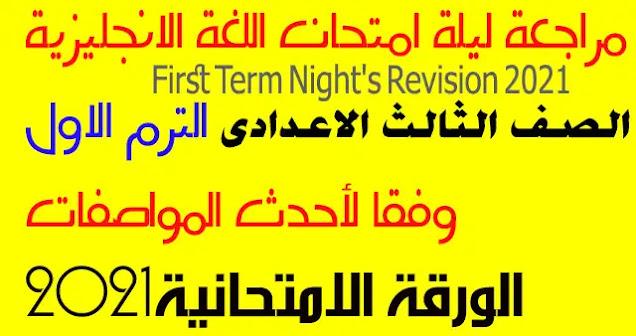 مراجعة ليلة امتحان اللغة الانجليزية الصف الثالث الاعدادى الترم الاول 2021 وفقا لأحدث المواصفات