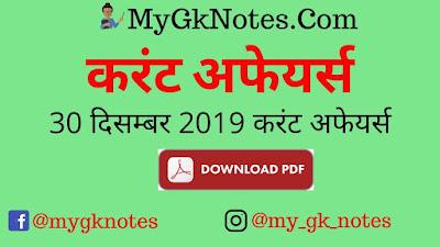 30 December 2019 Current Affairs pdf