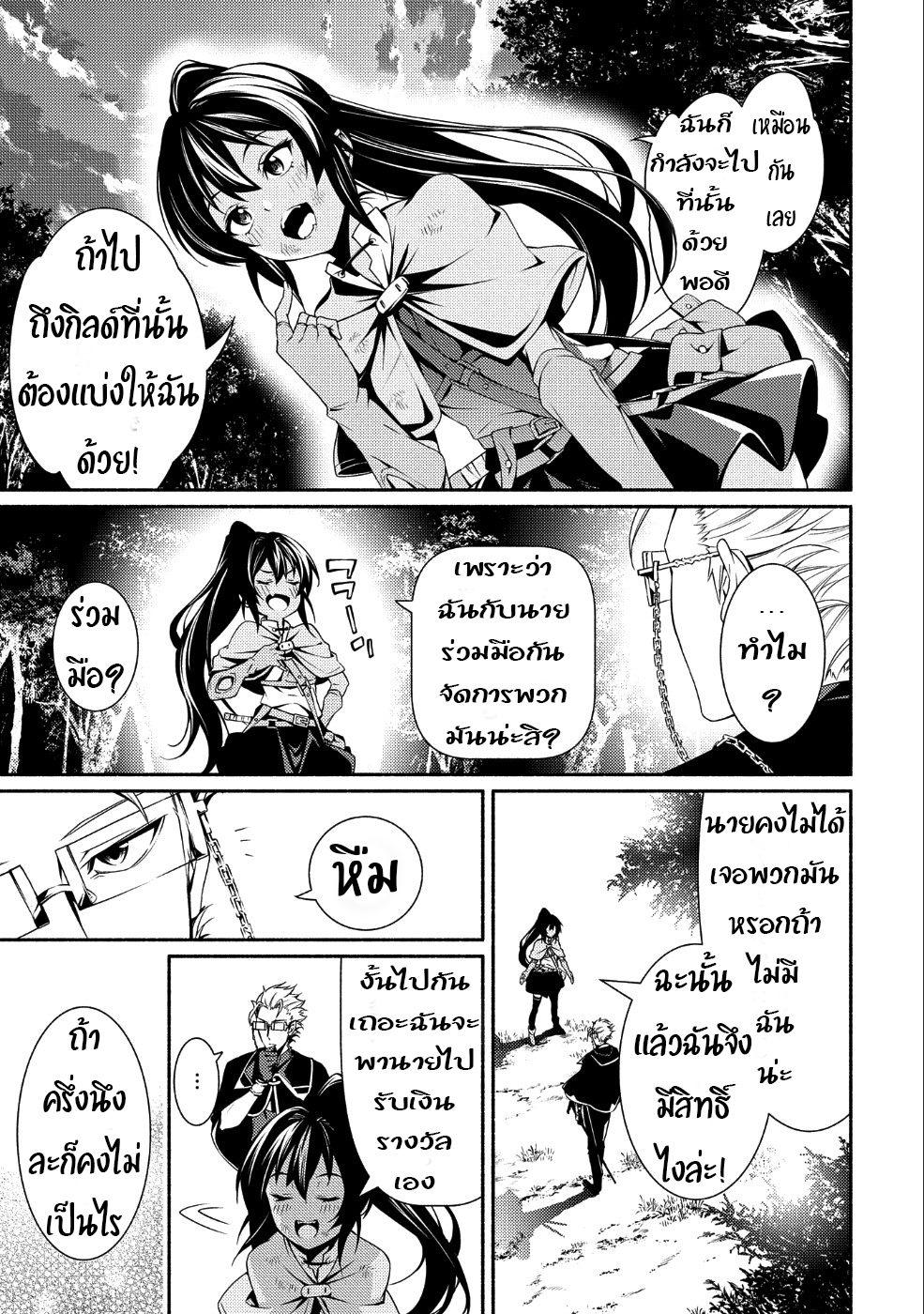 อ่านการ์ตูน Saikyou Party no Zatsuyougakari Ossan wa Muriyari Kyuuka o Tora Sareta you desu ตอนที่ 1 หน้าที่ 37