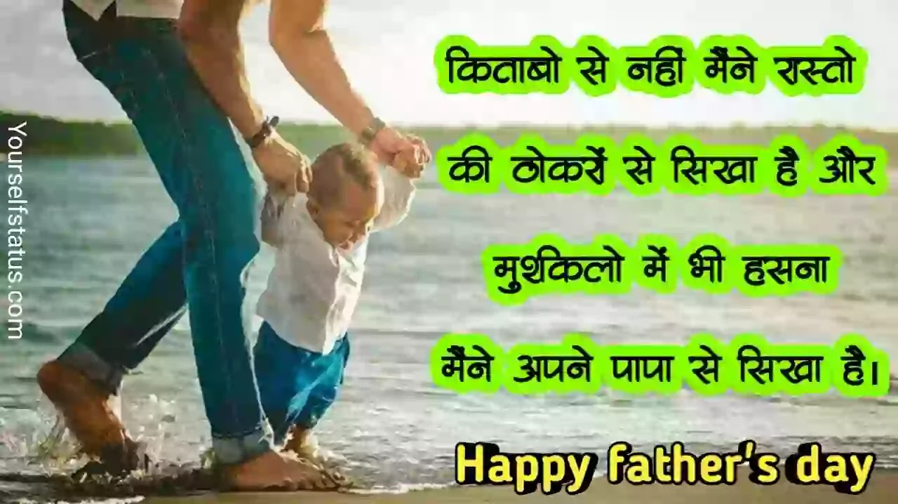 Father day status hindi