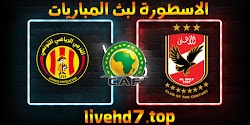 موعد وتفاصيل مباراة الأهلي والترجي التونسي اليوم 26-06-2021 في دوري أبطال أفريقيا