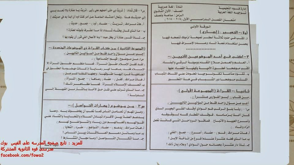 امتحان الأول الثانوى –عربى 2015 المنهاج المصري فوه%2