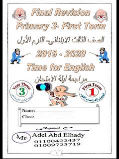 مراجعة ليلة امتحان اللغة الانجليزية الصف الثالث الابتدائى 2020 لمستر عادل عبد الهادى