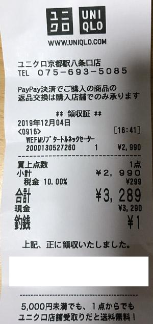 ユニクロ 京都駅八条口店 2019/12/4 のレシート
