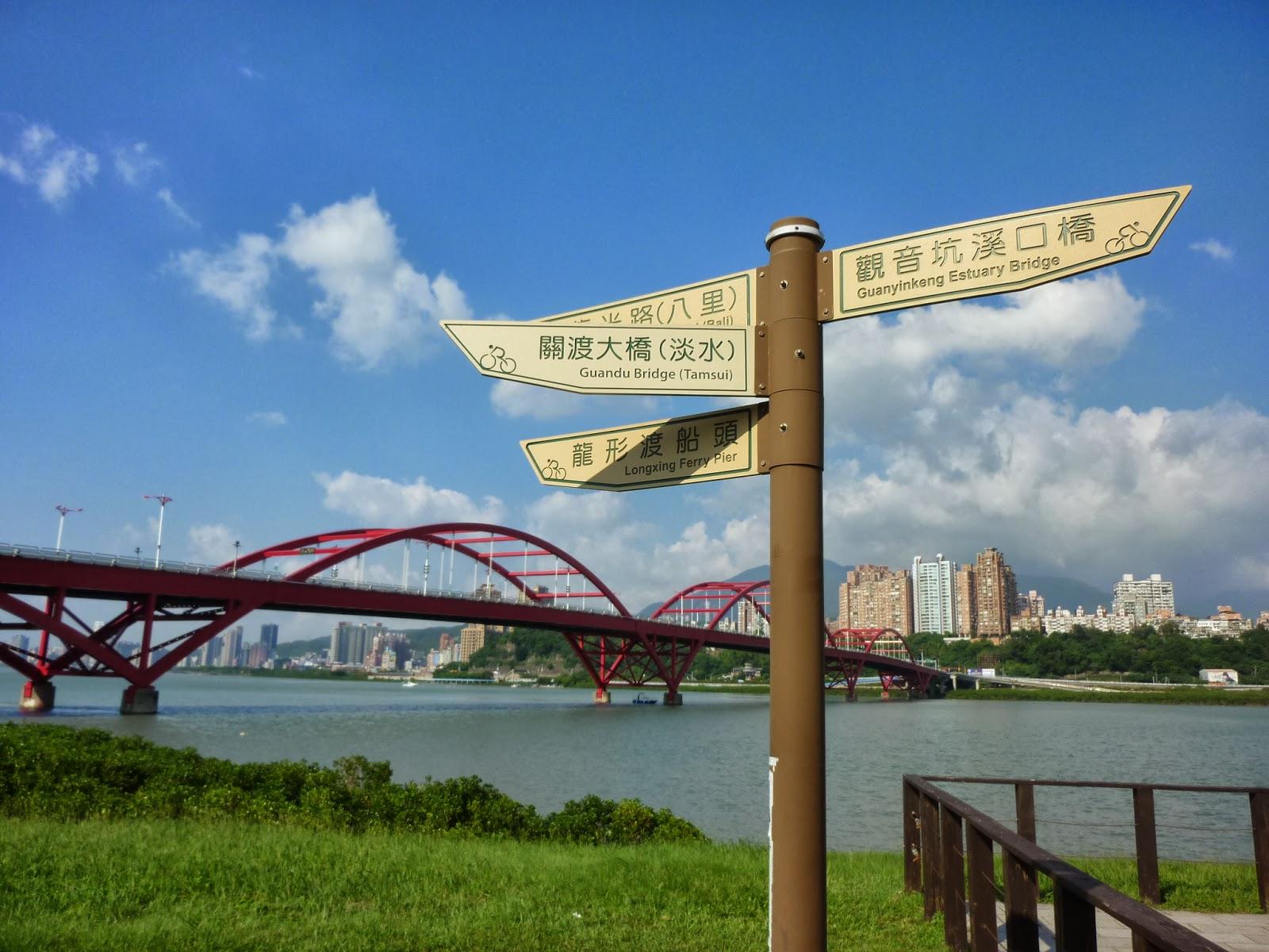 朱式幸福: 新北河濱自行車道--八里左岸