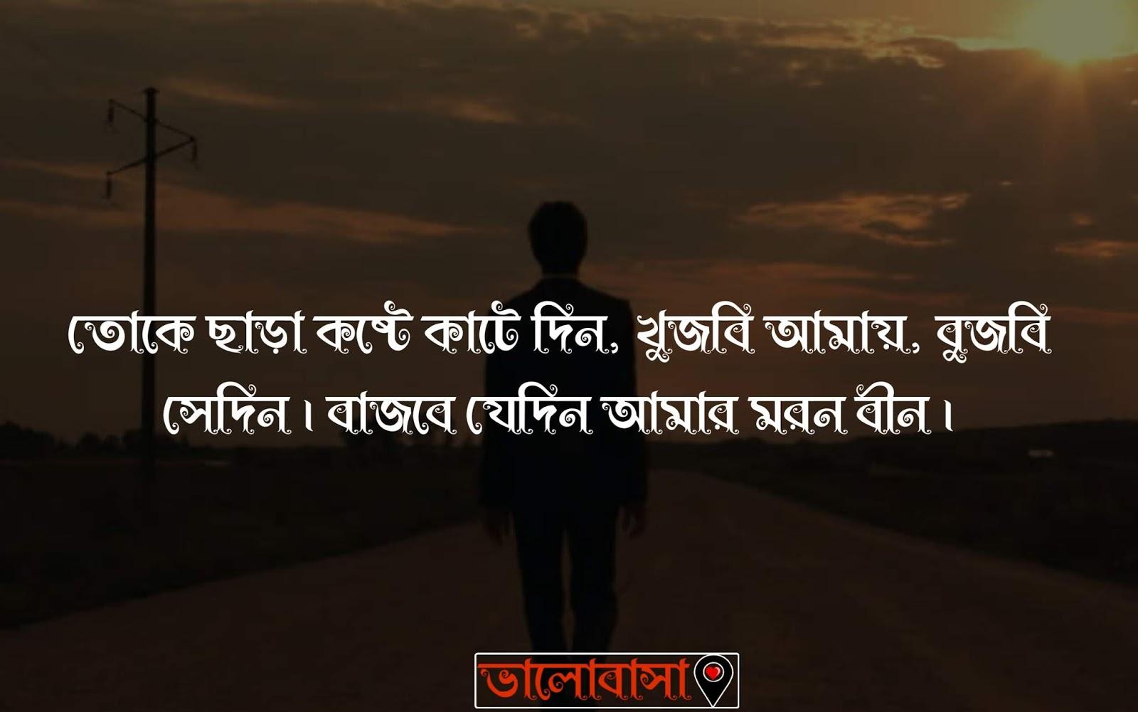 bangla sad pic | bangla sad sms | koster sms