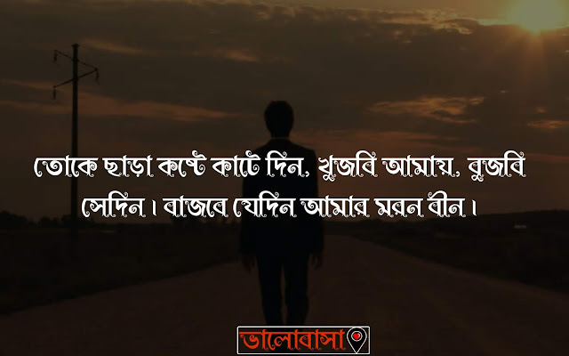Love Status On Your Socialmedia: bangla sad pic | bangla sad sms ...