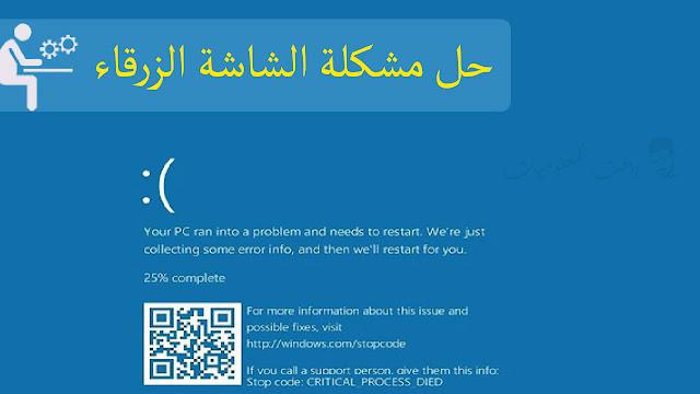 حل مشكلة الشاشة الزرقاء في ويندوز 10 بخطوات بسيطة