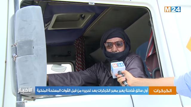 تصريح لأول سائق شاحنة يعبر معبر الكركرات بعد تحريره من قبل القوات المسلحة الملكية