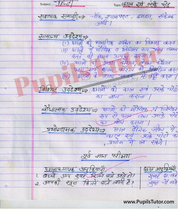 Kaal Lesson Plan in Hindi Vyakran for B.Ed First Year - Second Year - DE.LE.D - DED - M.Ed - NIOS - BTC - BSTC - CBSE - NCERT Download PDF for FREE