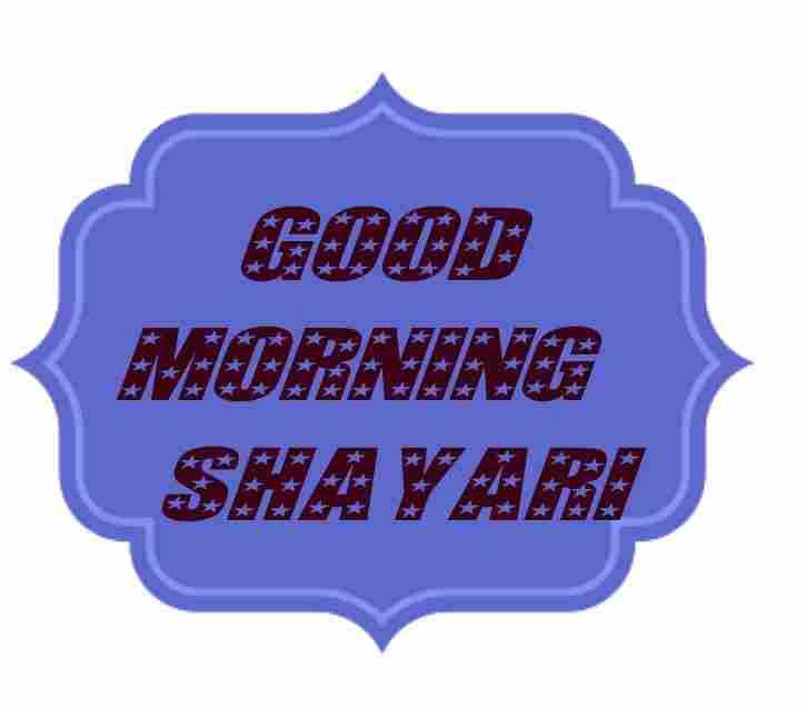 Hinglish & Hindi Good Morning Shayari