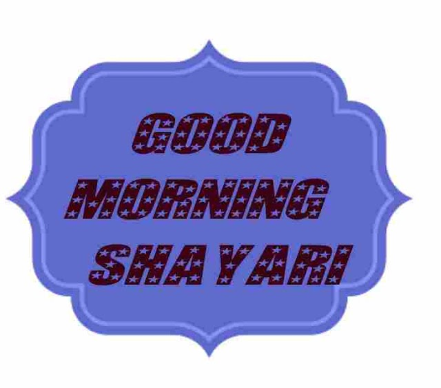 English Good Morning Shayari | Hinglish & Hindi Good Morning Shayari|