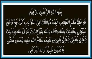 nokri-ka-naqsh-naad-e-ali