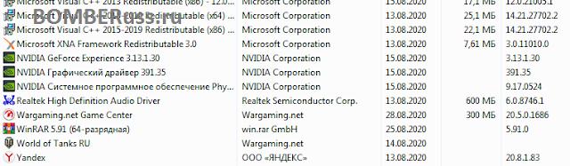 Отсутствие Vulkan RT в Программы и компоненты