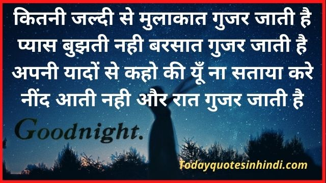 good-night-quotes-in-hindi-with-images-for-facebook