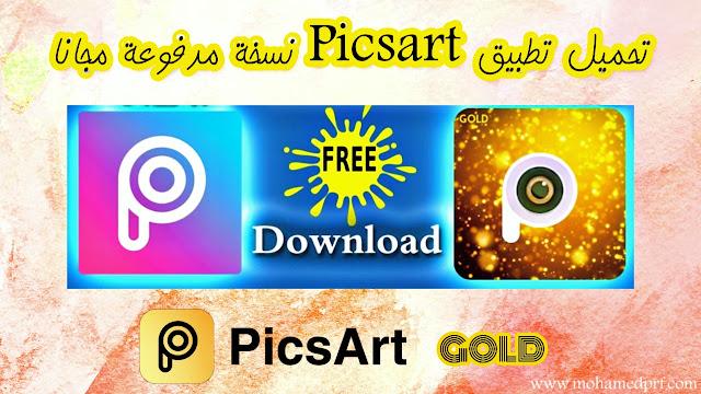 تحميل تطبيق Picsart Gold النسخة المدفوعة مجانا أفضل برنامج للفوتوشوب بالهاتف