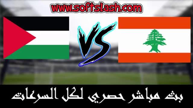 بث مباشر لبنان و فلسطين بدون تقطيع اوعبرfreeiptv بمختلف الجودات