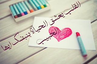 رسائل حب رومانسية للحبيب في الليل