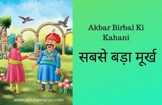 सबसे बड़ा मूर्ख - Akbar Birbal Ki Kahani
