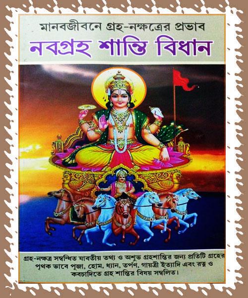 Nabagraha Santi Bidhan (নবগ্রহ শান্তি বিধান)