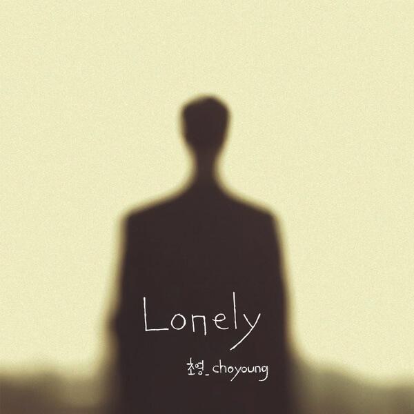 Choyoung (초영) – Lonely Lyrics