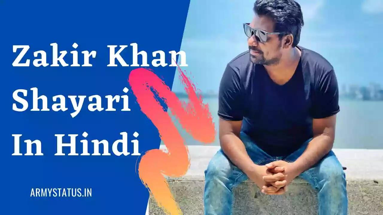 Zakir Khan Shayari in Hindi | Zakir Khan Quotes in Hindi