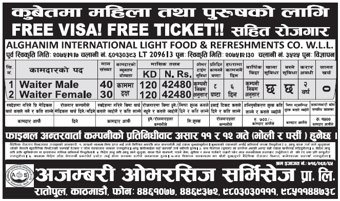 Free Visa Free Ticket Jobs in Kuwait for Nepali, Salary Rs 42,480