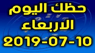 حظك اليوم الاربعاء 10-07-2019 - Daily Horoscope