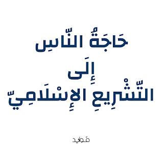 صورة ذات خلفية بيضاء تحمل عبارة: حاجة النّاس إلى التشريع الإسلامي