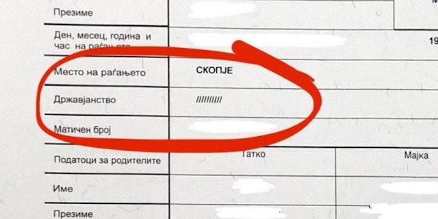 Σκόπια: Συνεχίζουν να μην αναγράφουν τη νέα υπηκοότητα στα πιστοποιητικά