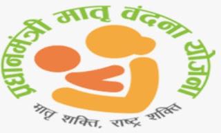 Pradhan Mantri Matru Vandana Yojana scheme .