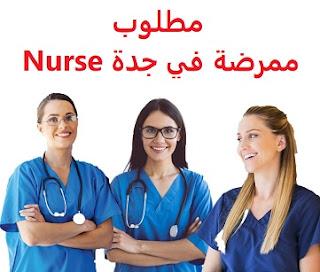 وظائف السعودية مطلوب ممرضة في جدة Nurse