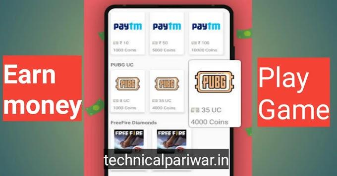 मोबाइल से Game खेल कर पैसे कैसे कमाए phone par khel kar paise kmane wala app कौन सा है