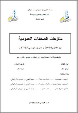 مذكرة ماستر: منازعات الصفقات العمومية بين القانون 08-09 والمرسوم الرئاسي 15-247 PDF