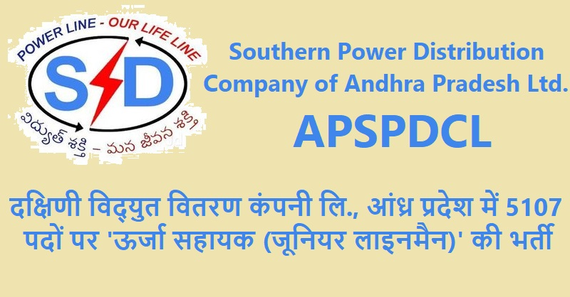APSPDCL jobs 2019