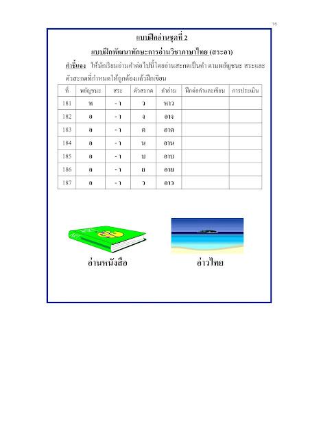 แบบฝึกพัฒนาการอ่านเขียนภาษาไทย