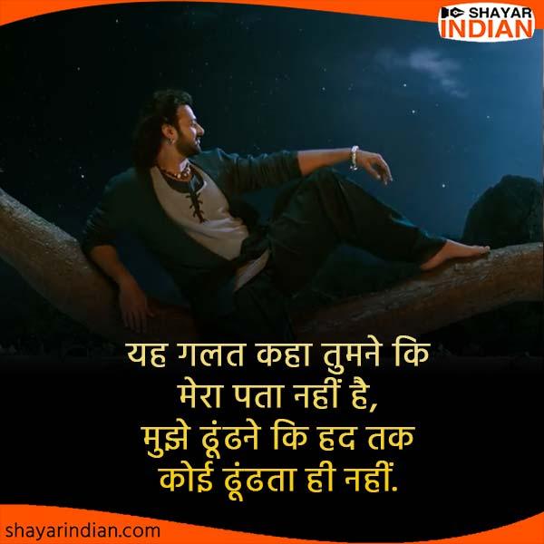 Mujhe Koi Dundhta Hi Nhi - Sad Shayari in Hindi