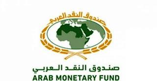 يرغب صندوق النقد العربي