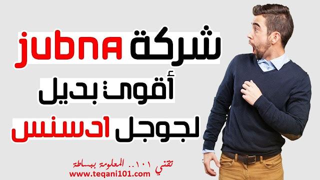 شرح شركة جبنة Jubna