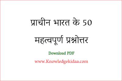 प्राचीन भारत  के 50 - महत्वपूर्ण प्रश्नोत्तर