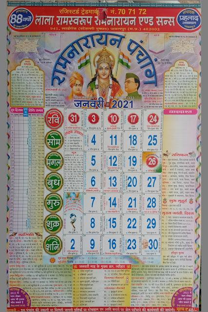 Lala Ramswaroop Calendar January 2021