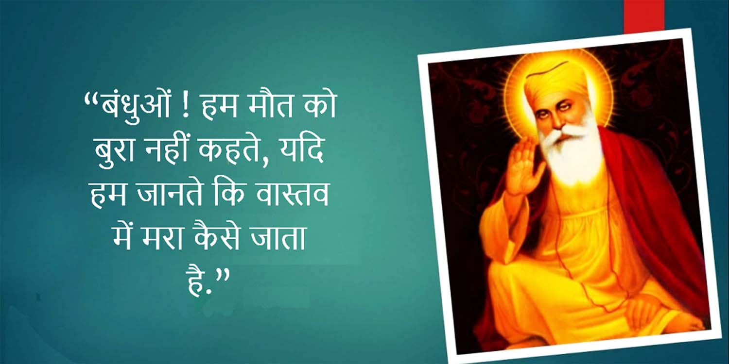 guru nanak dev ji quotes in hindi